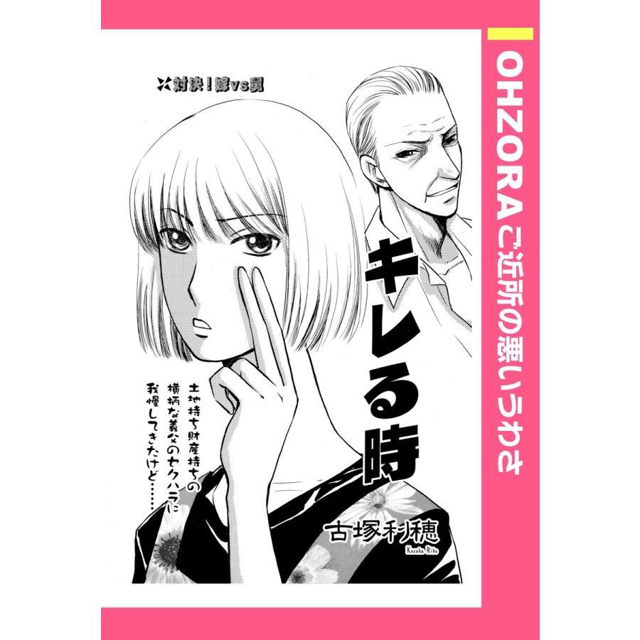 キレる時 【単話売】 電子書籍版 / 古塚利穂|ebookjapan