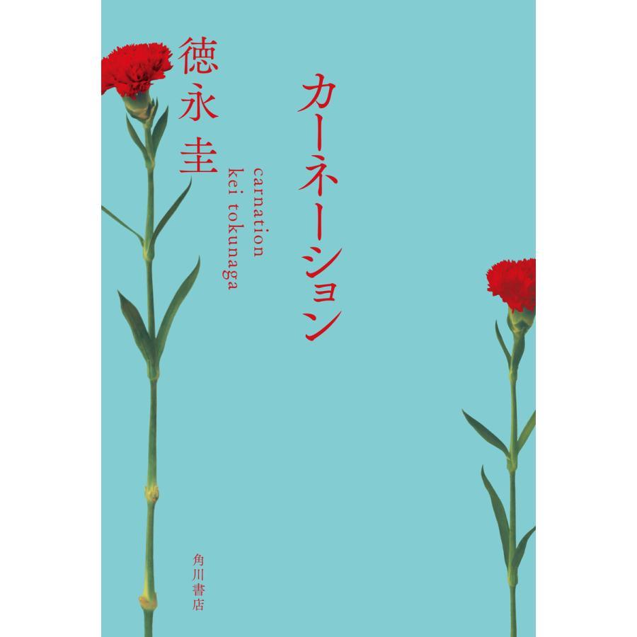 カーネーション 電子書籍版 / 著者:徳永圭 ebookjapan