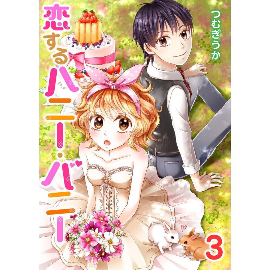 恋するハニー・バニー3 電子書籍版 / 著:つむぎうか|ebookjapan