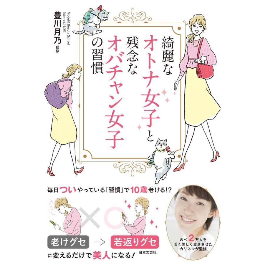 綺麗なオトナ女子と残念なオバチャン女子の習慣 電子書籍版 / 監修:豊川月乃|ebookjapan