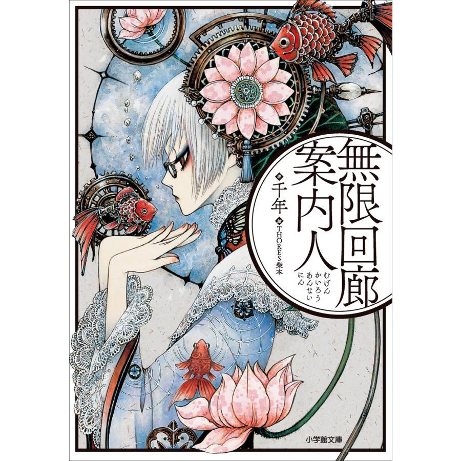 無限回廊案内人 電子書籍版 / 千年(著)/THORES柴本(イラスト)|ebookjapan