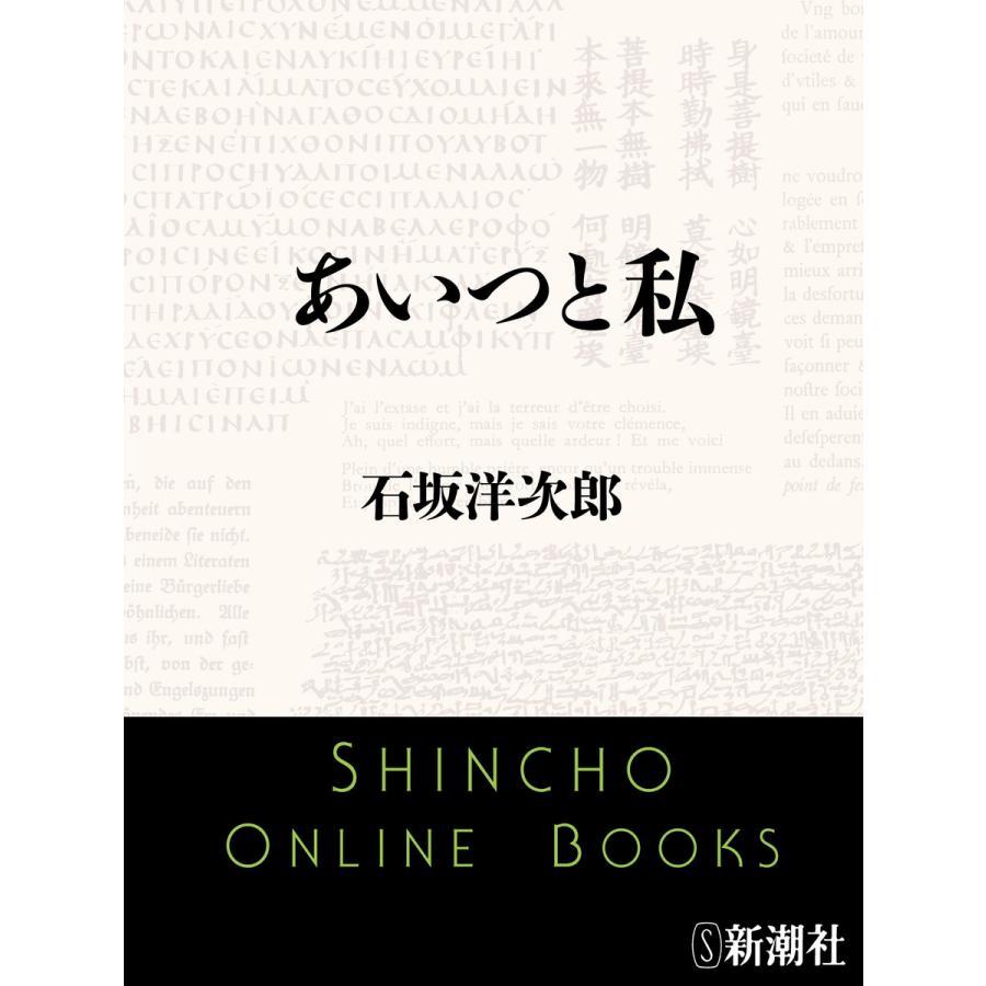 あいつと私(新潮文庫) 電子書籍版 / 石坂洋次郎 ebookjapan