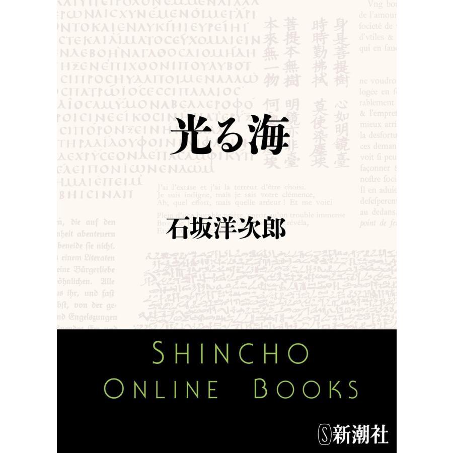 光る海(新潮文庫) 電子書籍版 / 石坂洋次郎|ebookjapan