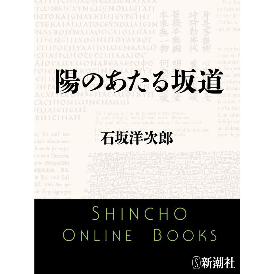 陽のあたる坂道(新潮文庫) 電子書籍版 / 石坂洋次郎|ebookjapan