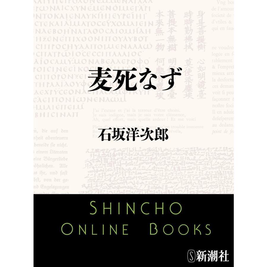 麦死なず(新潮文庫) 電子書籍版 / 石坂洋次郎|ebookjapan