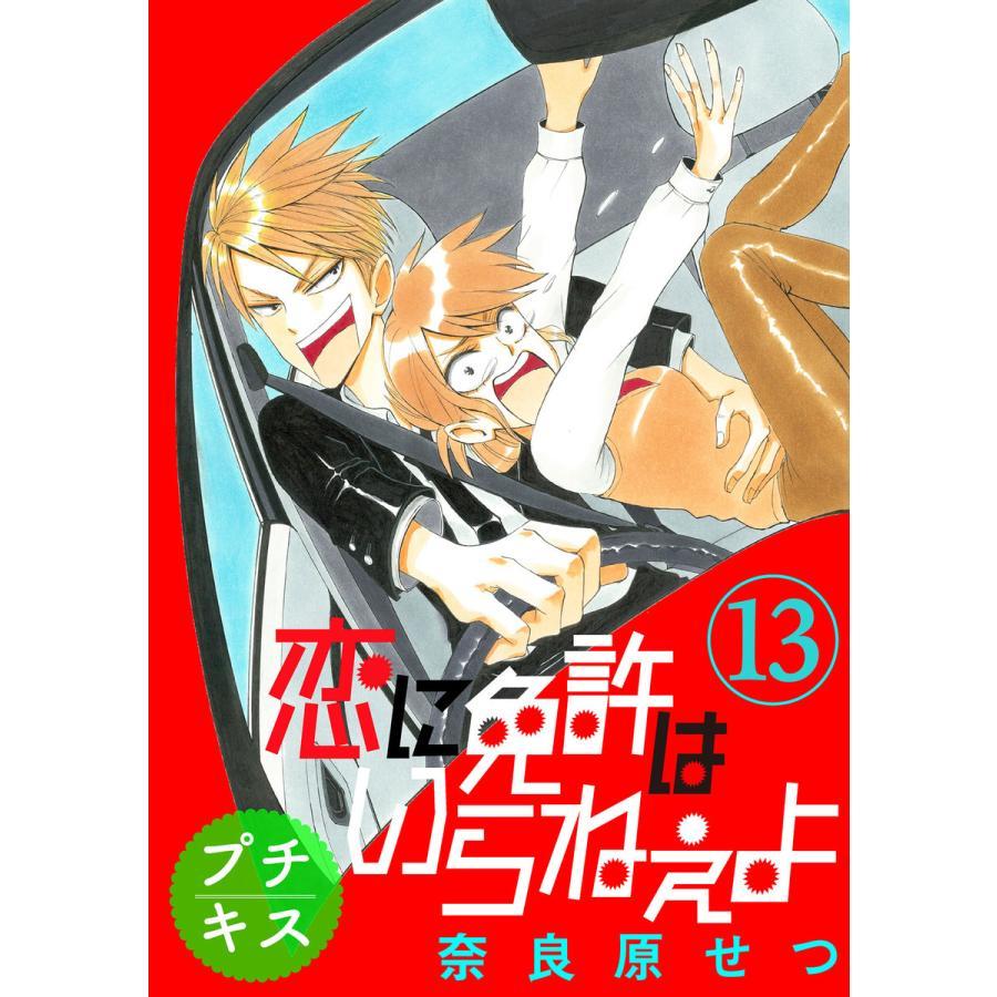 恋に免許はいらねぇよ プチキス (13) Speed.13 電子書籍版 / 奈良原せつ|ebookjapan