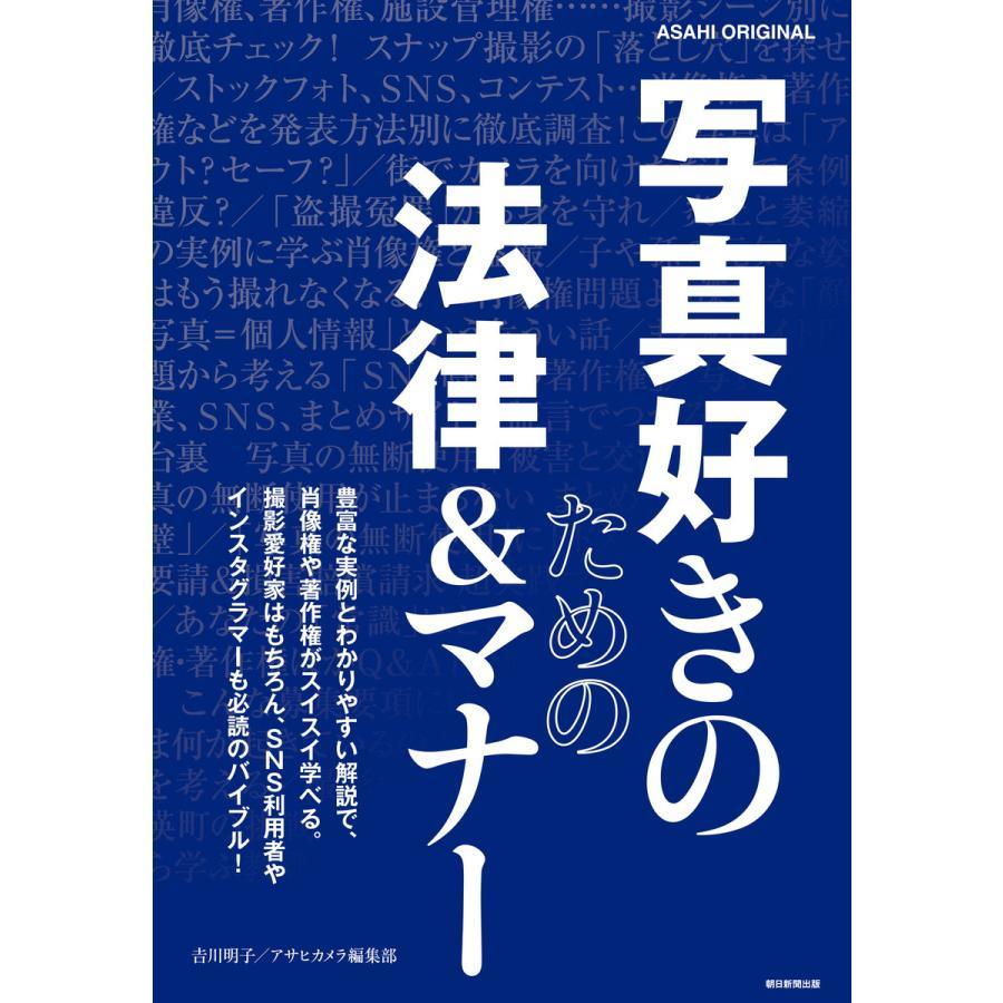 写真好きのための法律&マナー 電子書籍版 / 吉川明子/アサヒカメラ編集部|ebookjapan