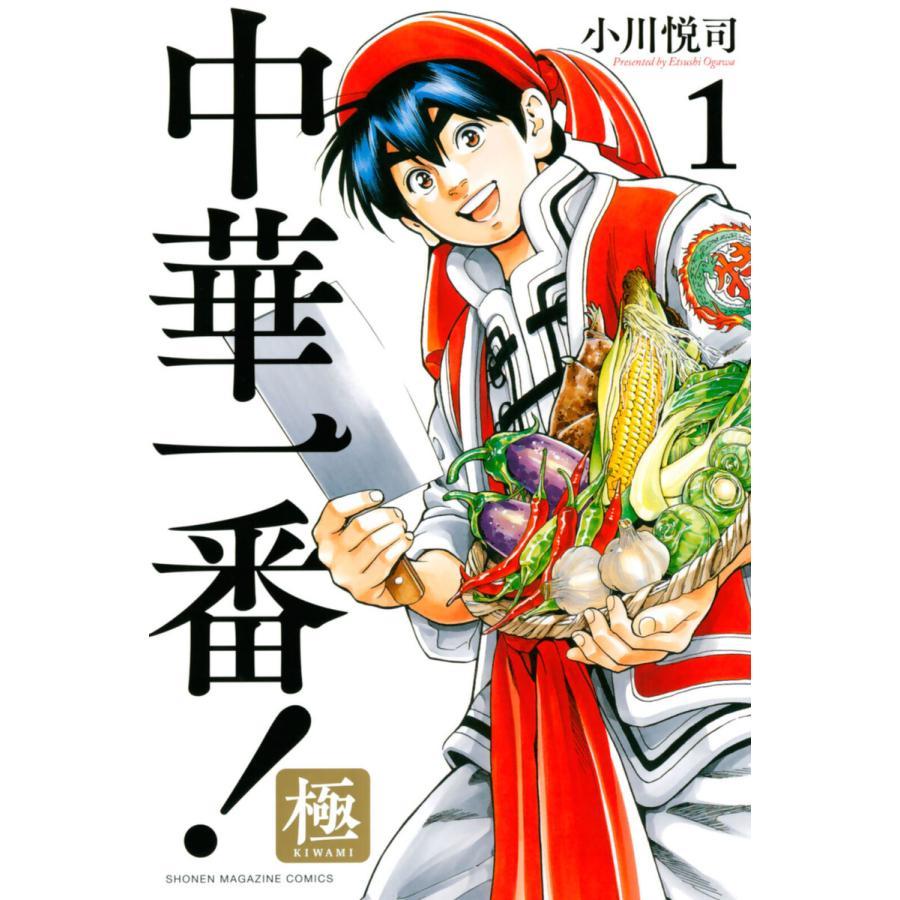 中華一番!極 (1) 電子書籍版 / 小川悦司 ebookjapan
