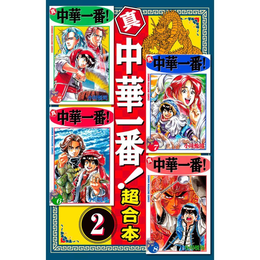 真・中華一番 超合本版 (2) 電子書籍版 / 小川悦司|ebookjapan