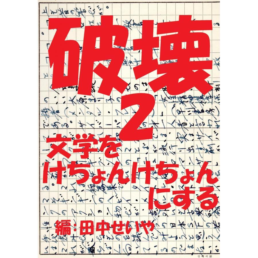 【初回50%OFFクーポン】破壊2〜文学をけちょんけちょんにする 電子書籍版 / 著:田中せいや ebookjapan