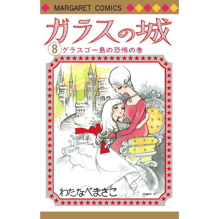 ガラスの城 (8) 電子書籍版 / わたなべまさこ ebookjapan