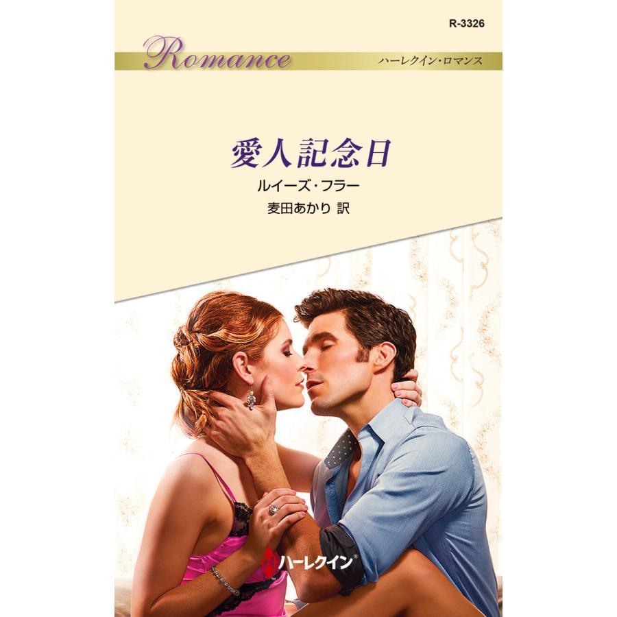 愛人記念日 電子書籍版 / ルイーズ・フラー 翻訳:麦田あかり|ebookjapan