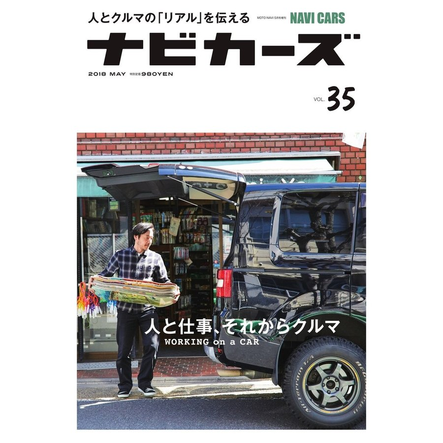 NAVI CARS Vol.35 2018年4月号 電子書籍版 / NAVI CARS編集部 ebookjapan