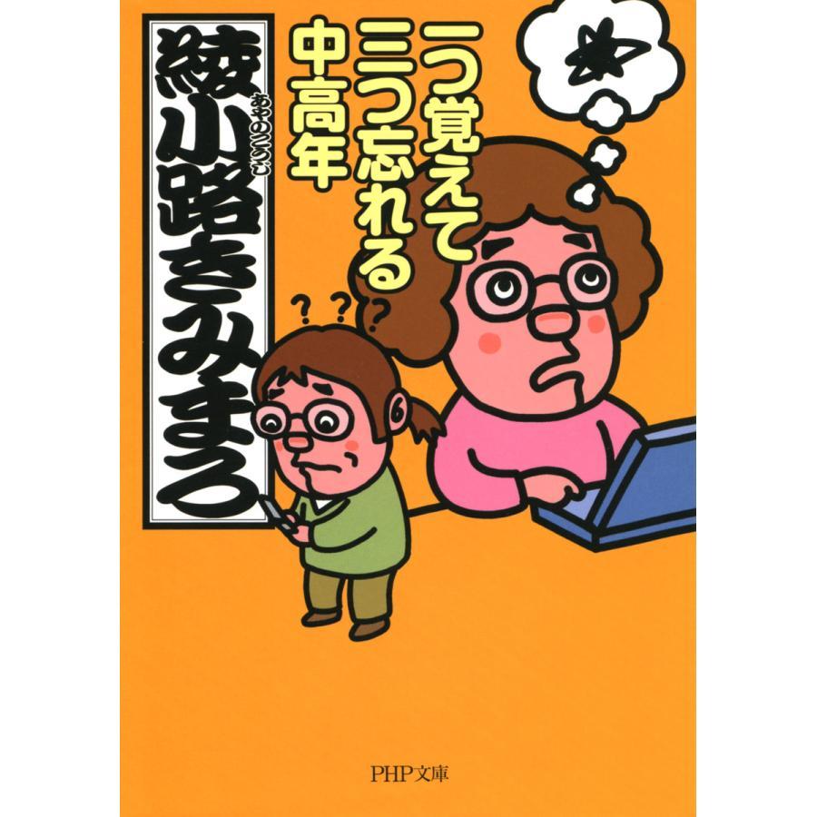 一つ覚えて三つ忘れる中高年 電子書籍版 / 著:綾小路きみまろ ebookjapan