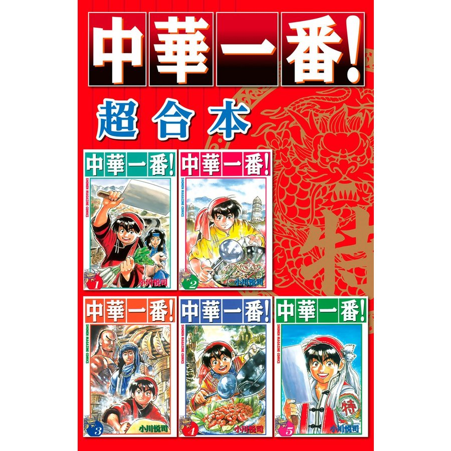 中華一番 超合本版 電子書籍版 / 小川悦司 ebookjapan