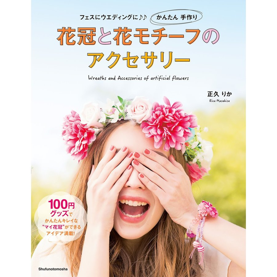 花冠と花モチーフのアクセサリー 電子書籍版 / 正久 りか|ebookjapan