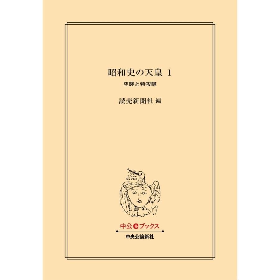 昭和史の天皇 1 空襲と特攻隊 電子書籍版 / 読売新聞社 編|ebookjapan
