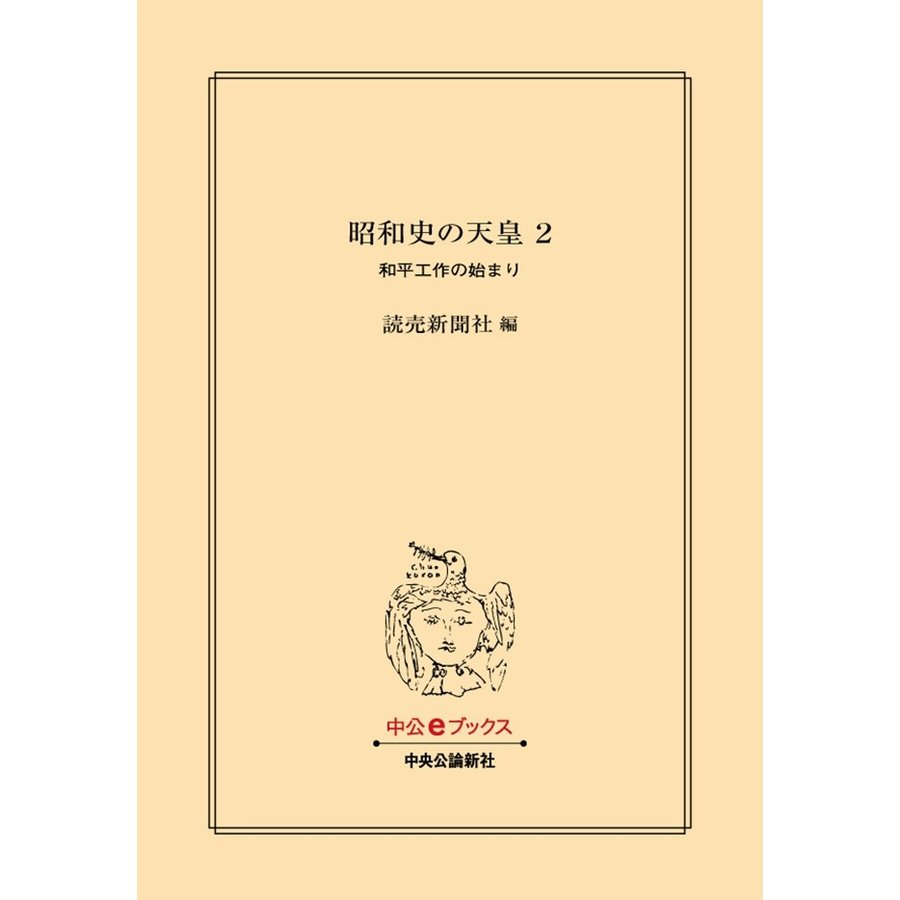 昭和史の天皇 2 和平工作の始まり 電子書籍版 / 読売新聞社 編 ebookjapan