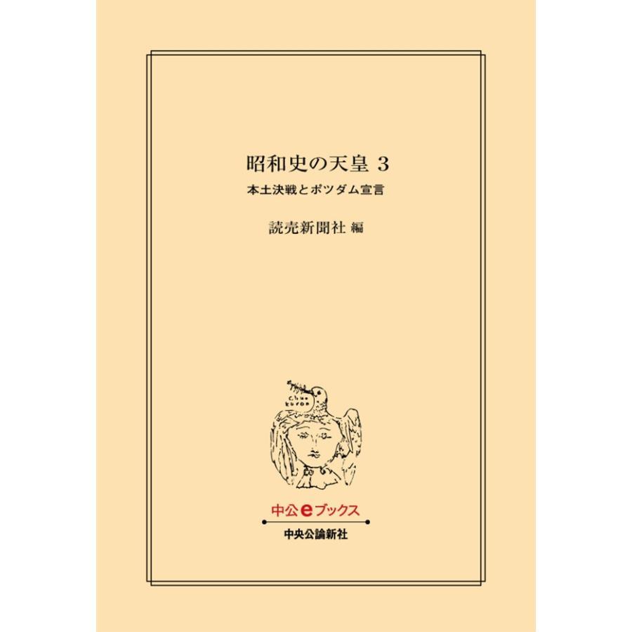昭和史の天皇 3 本土決戦とポツダム宣言 電子書籍版 / 読売新聞社 編|ebookjapan