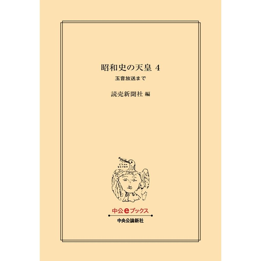 昭和史の天皇 4 玉音放送まで 電子書籍版 / 読売新聞社 編|ebookjapan
