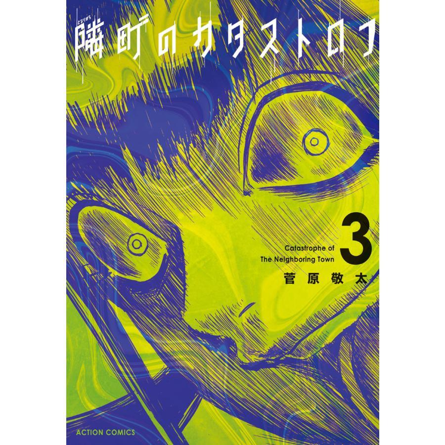 隣町のカタストロフ (3) 電子書籍版 / 菅原敬太 ebookjapan