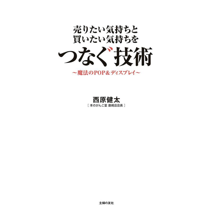 売りたい気持ちと買いたい気持ちをつなぐ技術 電子書籍版 / 西原 健太|ebookjapan