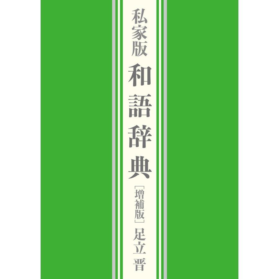 私家版 和語辞典 増補版 電子書籍版 / 著:足立晋|ebookjapan