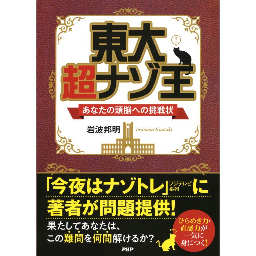 東大 超ナゾ王 あなたの頭脳への挑戦状 電子書籍版 / 著:岩波邦明|ebookjapan