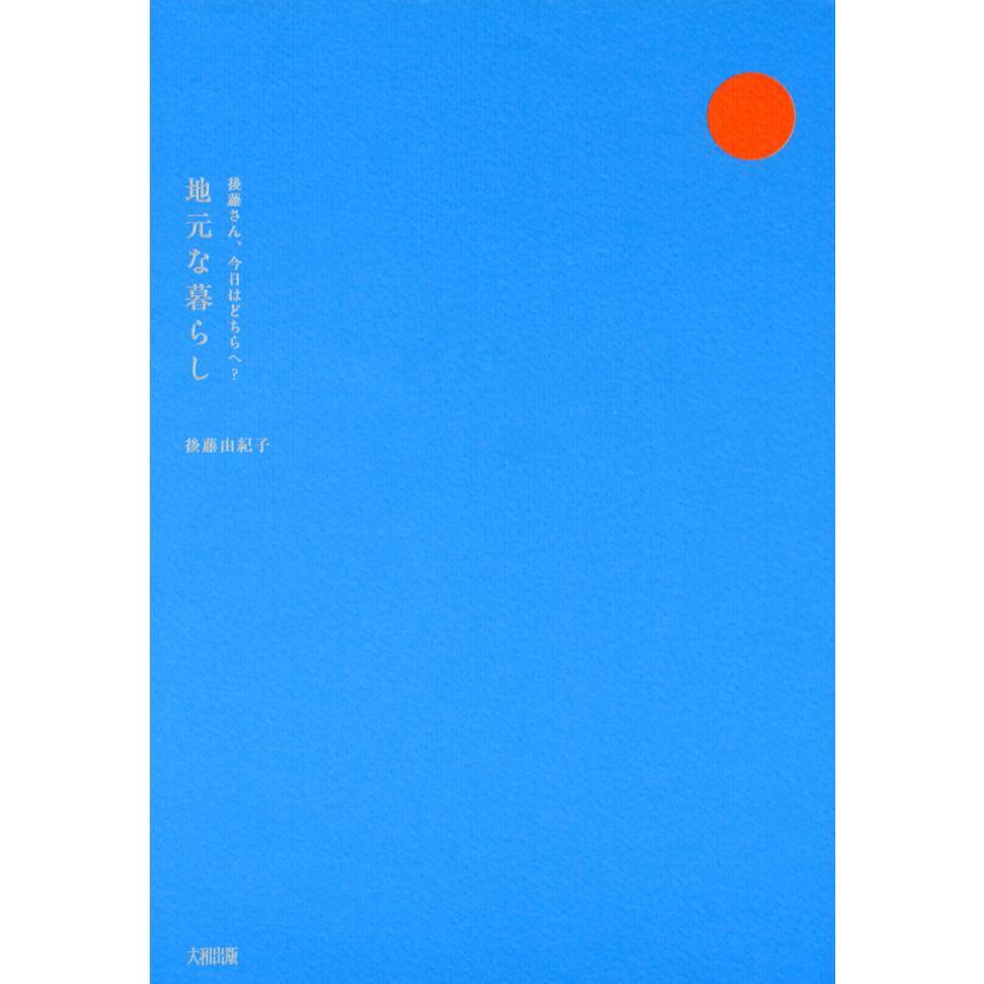 後藤さん、今日はどちらへ? 地元な暮らし(大和出版) 電子書籍版 / 著:後藤由紀子|ebookjapan