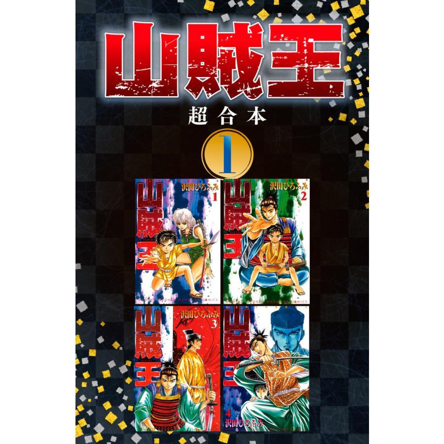 【初回50%OFFクーポン】山賊王 超合本版 (1) 電子書籍版 / 沢田ひろふみ ebookjapan