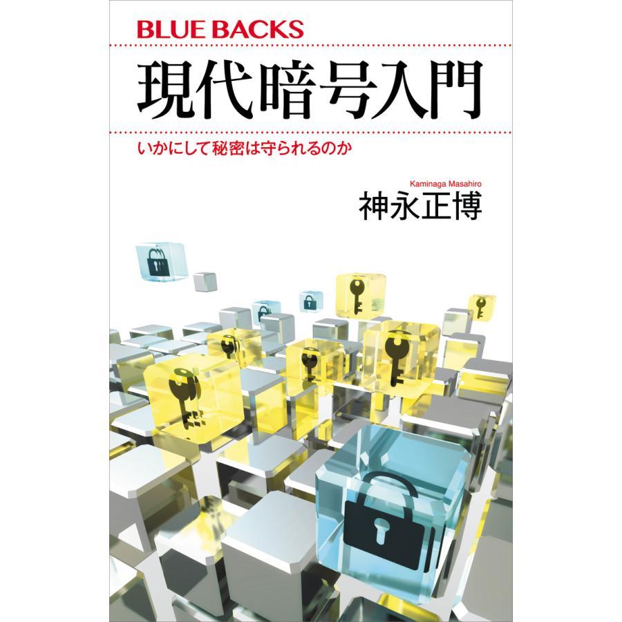 現代暗号入門 いかにして秘密は守られるのか 電子書籍版 / 神永正博 ebookjapan