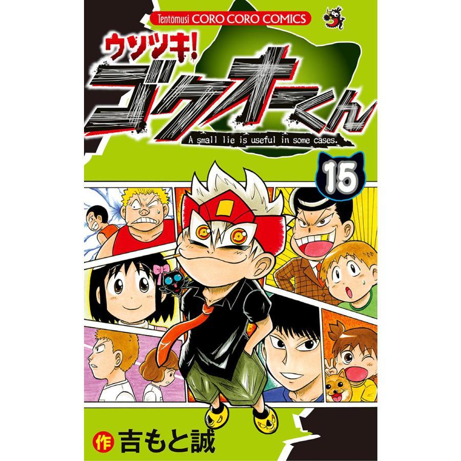 ウソツキ!ゴクオーくん (15) 電子書籍版 / 吉もと誠 ebookjapan