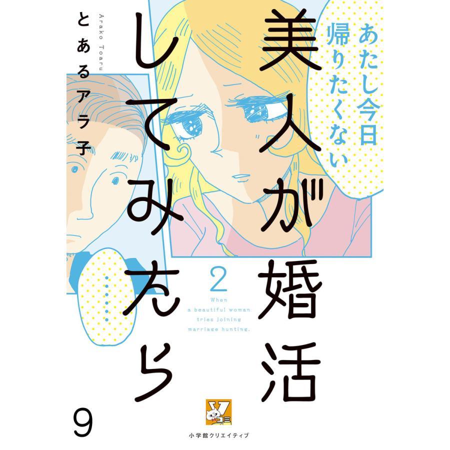 美人が婚活してみたら【分冊版】9 電子書籍版 / 著:とあるアラ子|ebookjapan