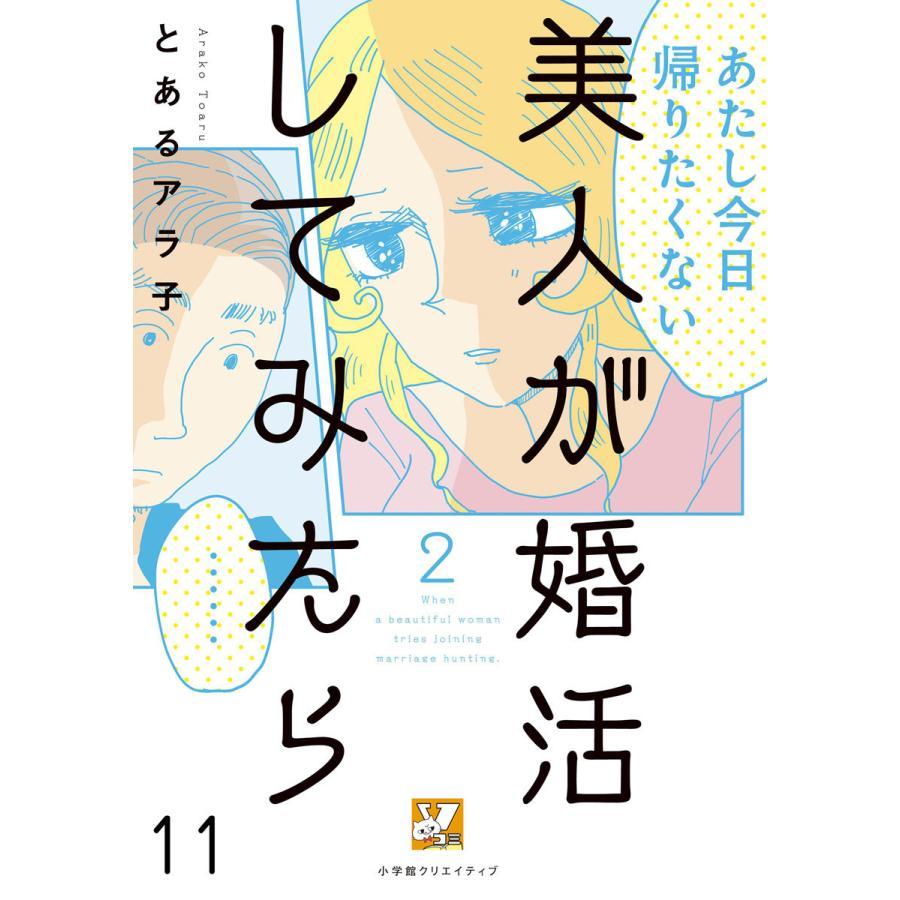美人が婚活してみたら【分冊版】11 電子書籍版 / 著:とあるアラ子|ebookjapan