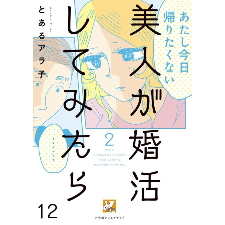 美人が婚活してみたら【分冊版】12 電子書籍版 / 著:とあるアラ子|ebookjapan