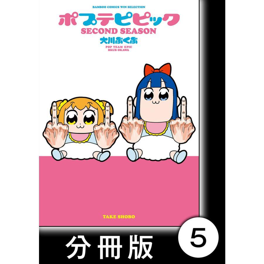 ポプテピピック SECOND SEASON【分冊版】 (5) 電子書籍版 / 著:大川ぶくぶ|ebookjapan