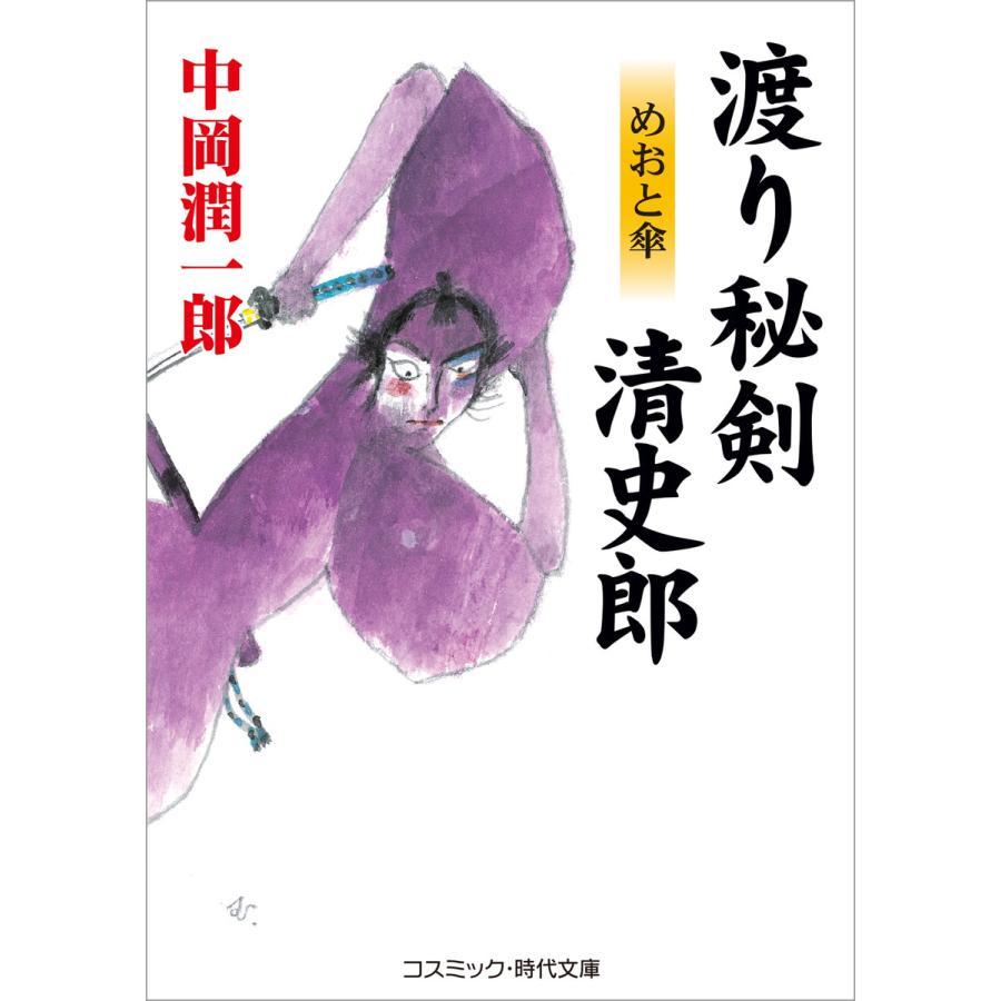 渡り秘剣 清史郎 めおと傘 電子書籍版 / 中岡潤一郎|ebookjapan