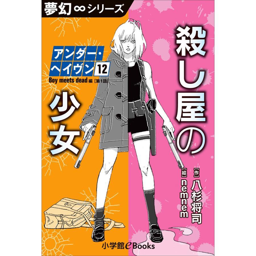 夢幻∞シリーズ アンダー・ヘイヴン12 Boy meets dead 1 殺し屋の少女 電子書籍版 / 八杉将司(作)/nemnem(絵)|ebookjapan