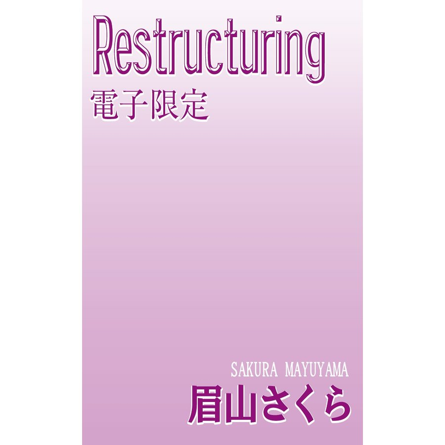 Restructuring<電子限定> 電子書籍版 / 眉山さくら|ebookjapan