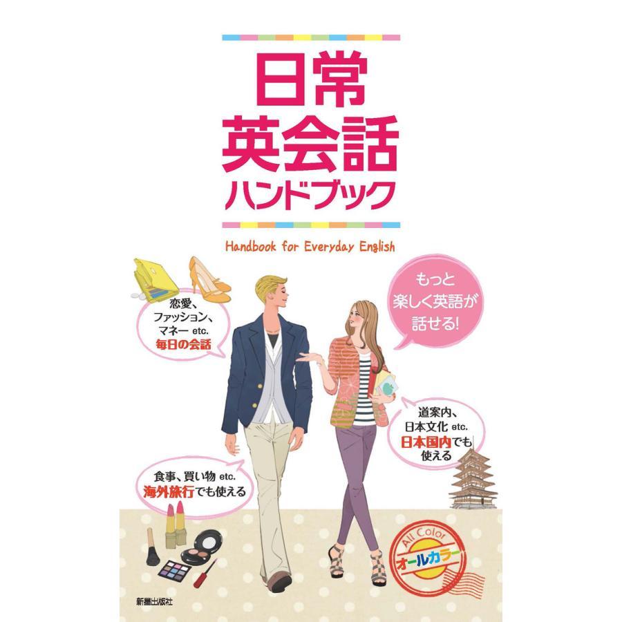 日常英会話ハンドブック 電子書籍版 / 編:新星出版社編集部|ebookjapan