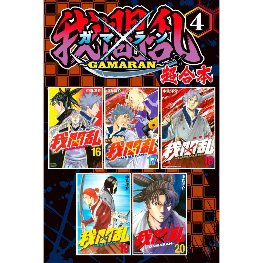 我間乱〜GAMARAN〜 超合本版 (4) 電子書籍版 / 中丸洋介 ebookjapan