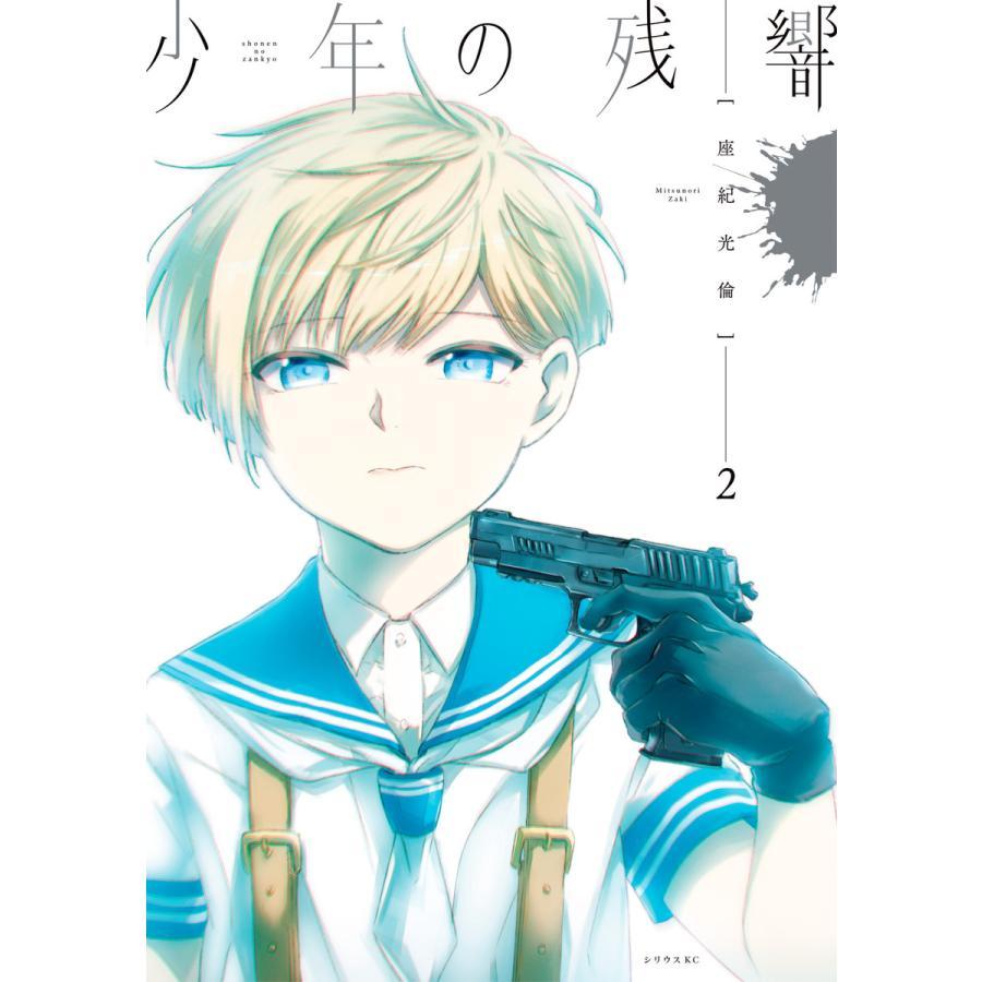 【初回50%OFFクーポン】少年の残響 (2) 電子書籍版 / 座紀光倫|ebookjapan