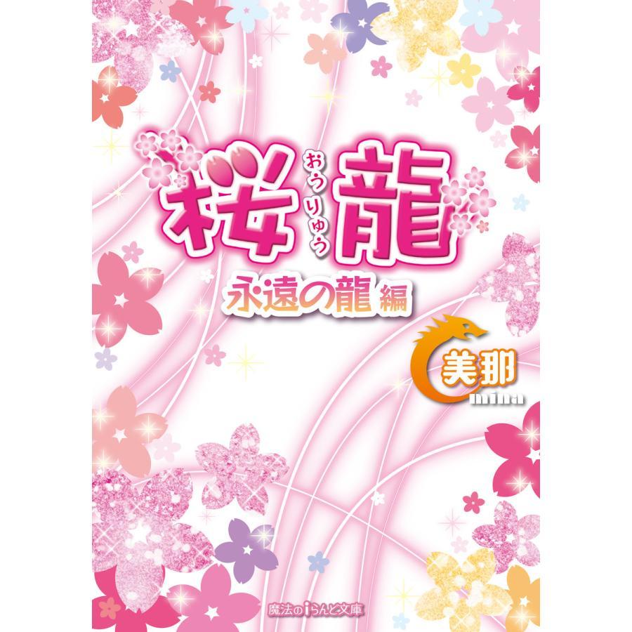 桜龍 永遠の龍 編 電子書籍版 / 著者:美那 ebookjapan
