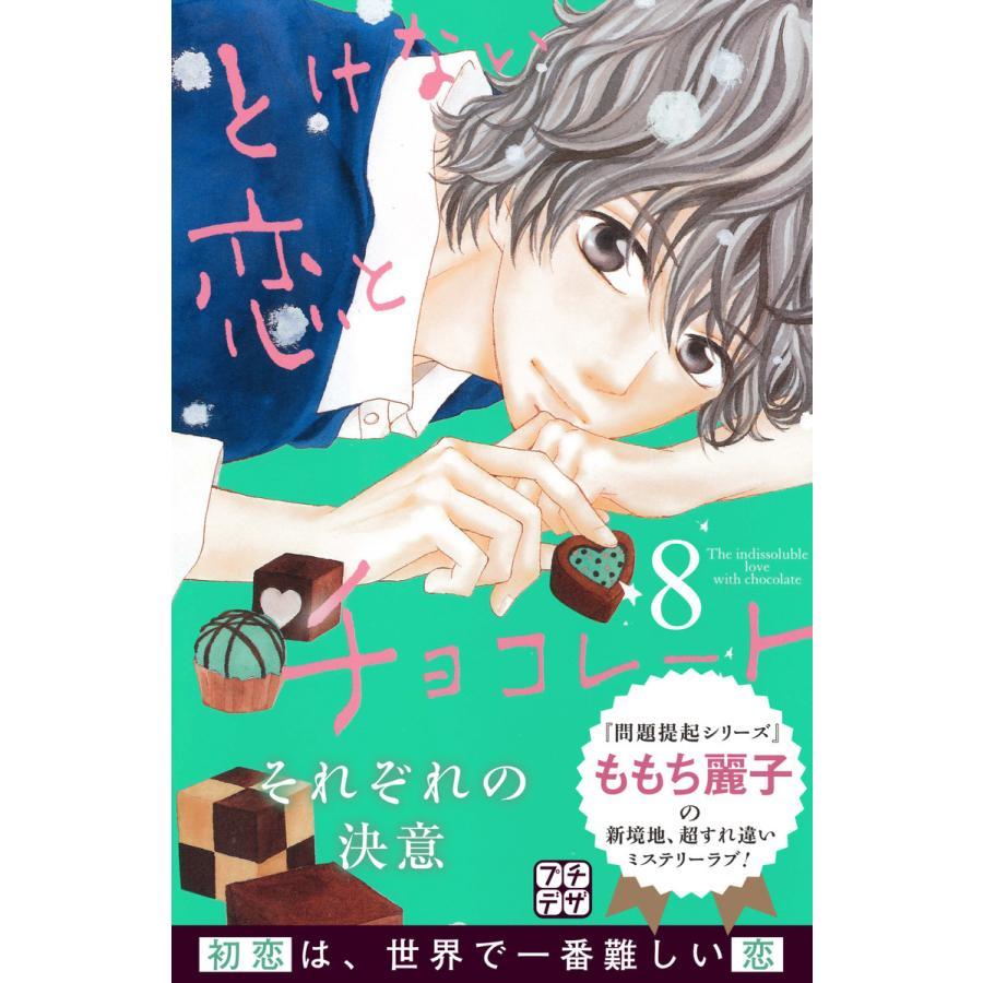 とけない恋とチョコレート プチデザ (8) 電子書籍版 / ももち麗子|ebookjapan