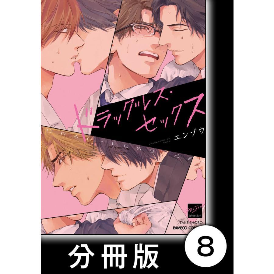 ドラッグレス・セックス【分冊版】8 電子書籍版 / 著:エンゾウ|ebookjapan