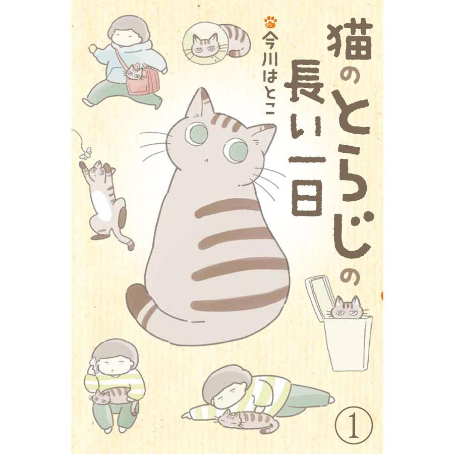 猫のとらじの長い一日 (1) 電子書籍版 / 今川はとこ|ebookjapan