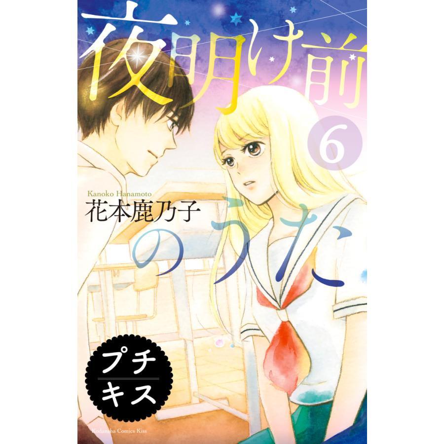 夜明け前のうた プチキス (6) 電子書籍版 / 花本鹿乃子|ebookjapan
