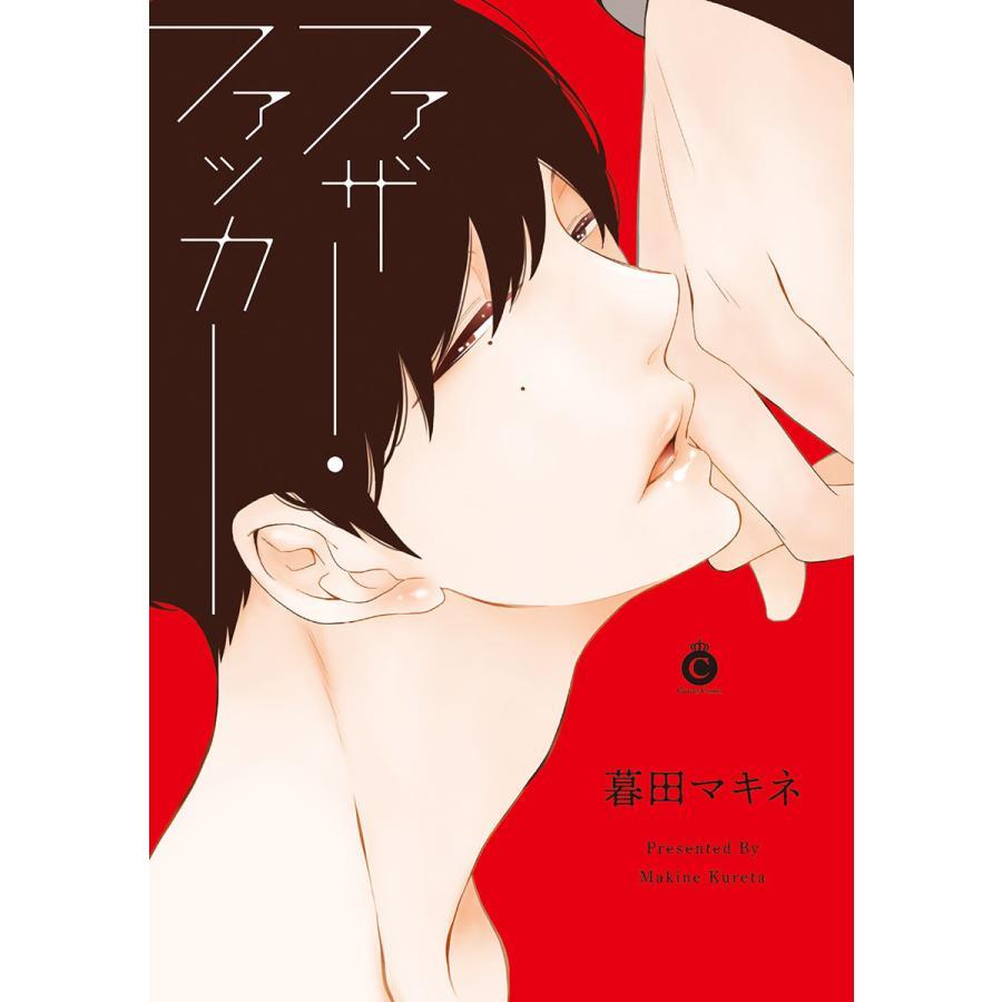 ファザー・ファッカー【特典付き】 電子書籍版 / 暮田マキネ|ebookjapan