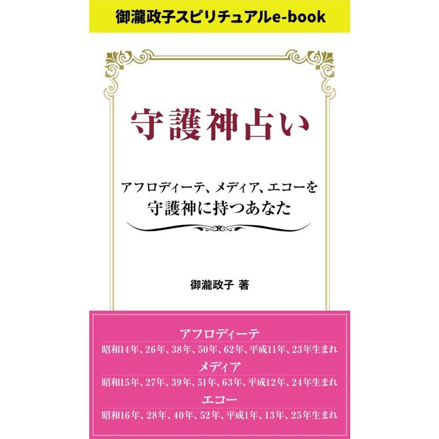 守護神占い アフロディーテ、メディア、エコーを守護神に持つあなた 電子書籍版 / 著:御瀧政子|ebookjapan
