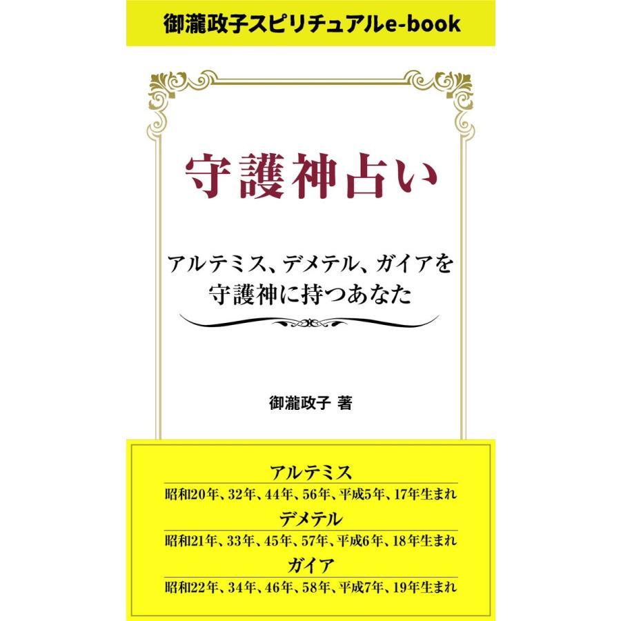 守護神占い アルテミス、デメテル、ガイアを守護神に持つあなた 電子書籍版 / 著:御瀧政子|ebookjapan